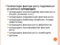 Поліпептидні фактори росту поділяються на декілька суперродин: суперродина ін...