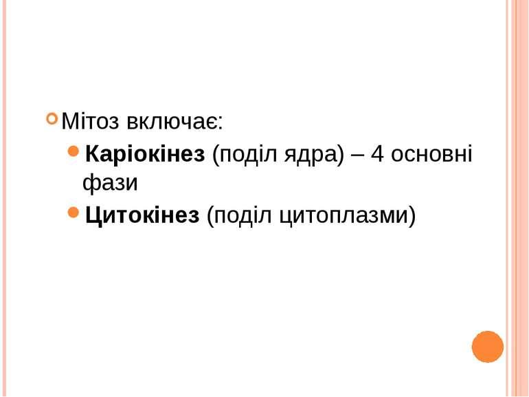 Мітоз включає: Каріокінез (поділ ядра) – 4 основні фази Цитокінез (поділ цито...