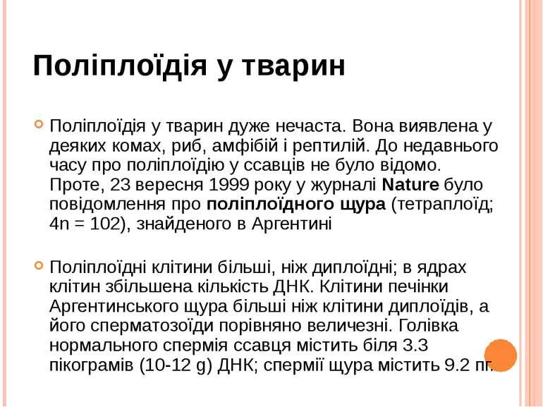 Поліплоїдія у тварин Поліплоїдія у тварин дуже нечаста. Вона виявлена у деяки...