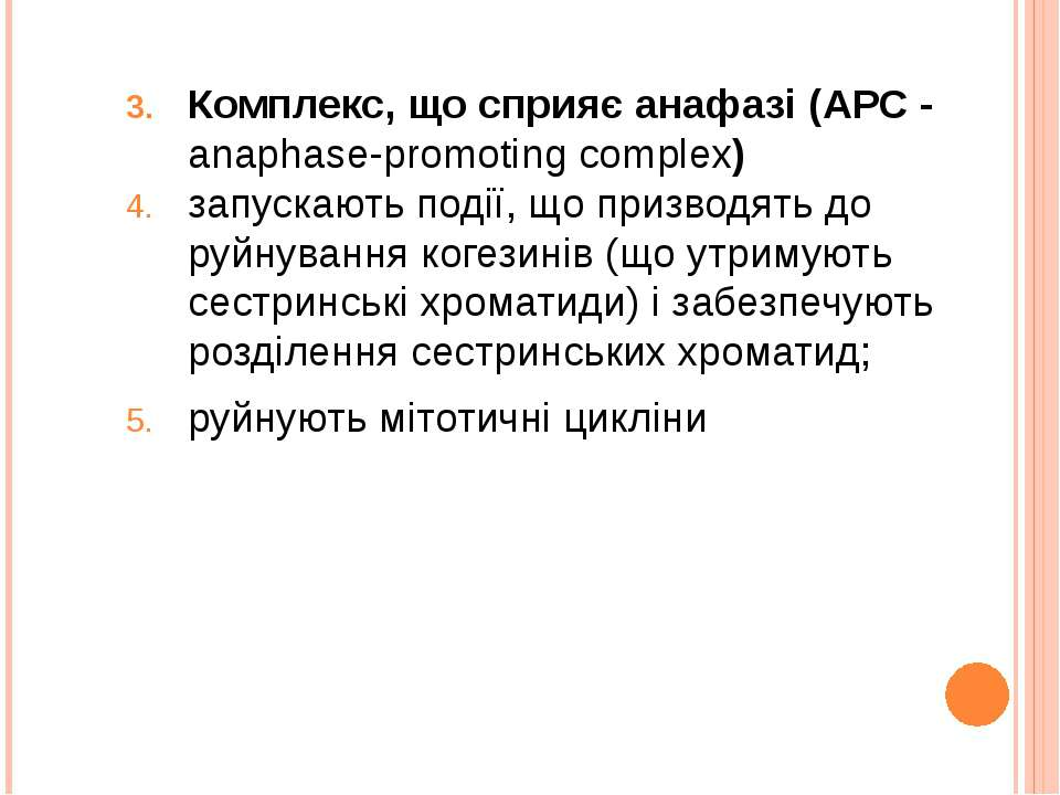 Комплекс, що сприяє анафазі (АРС - anaphase-promoting complex) запускають под...
