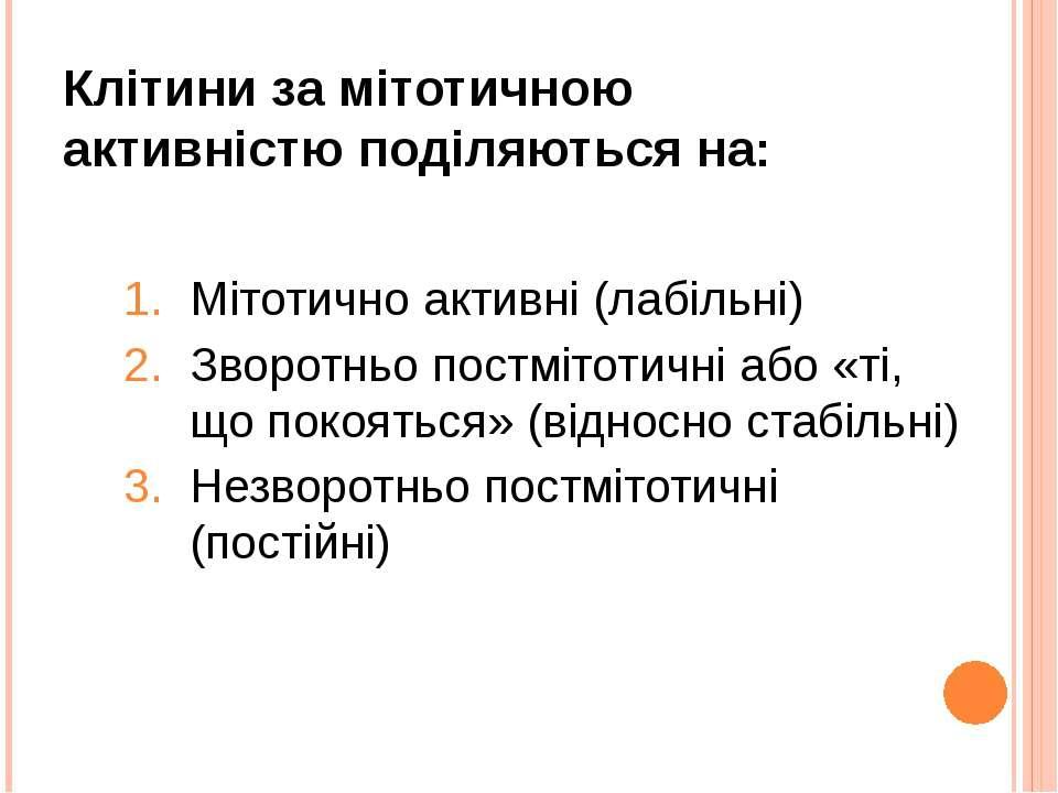 Клітини за мітотичною активністю поділяються на: Мітотично активні (лабільні)...