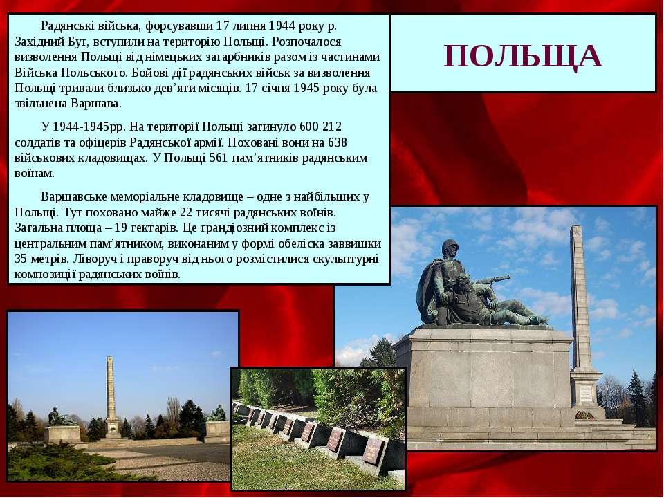 ПОЛЬЩА Радянські війська, форсувавши 17 липня 1944 року р. Західний Буг, всту...