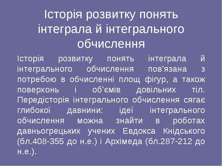 Історія розвитку понять інтеграла й інтегрального обчислення Історія розвитку...