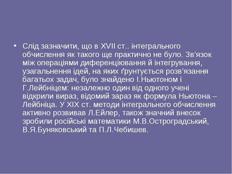 Слід зазначити, що в XVII ст.. інтегрального обчислення як такого ще практичн...