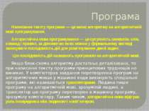 Програма Написання тексту програми — це запис алгоритму на алгоритмічній мові...