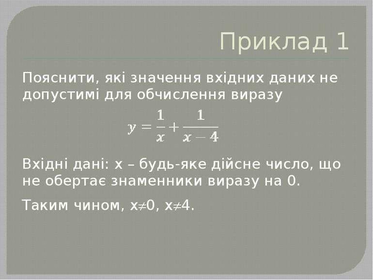 Приклад 1 Пояснити, які значення вхідних даних не допустимі для обчислення ви...