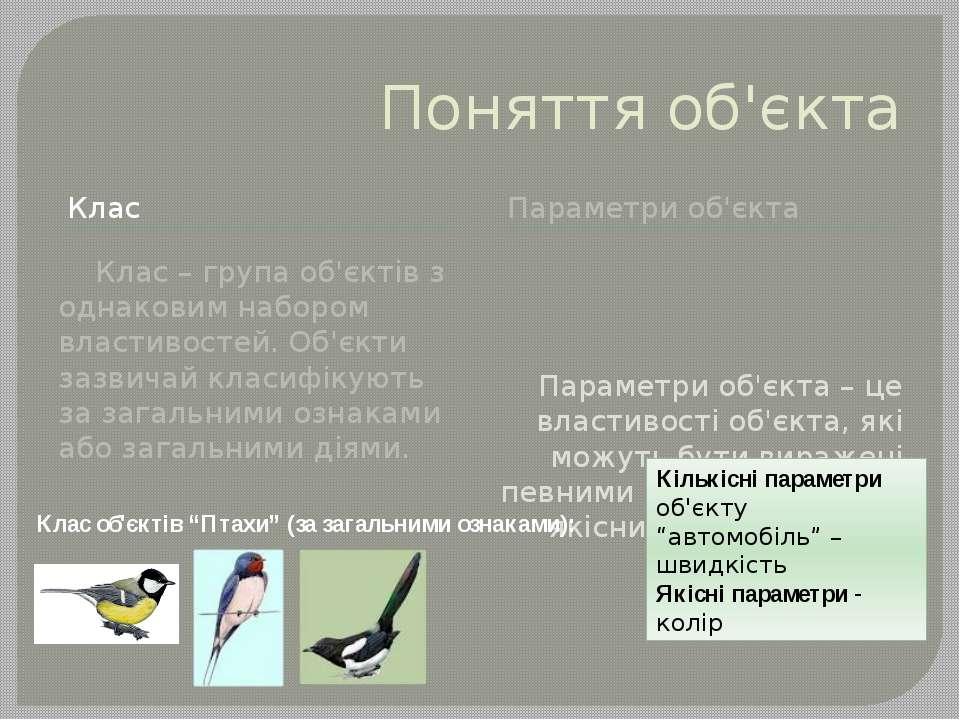 Поняття об'єкта Клас Параметри об'єкта Клас – група об'єктів з однаковим набо...