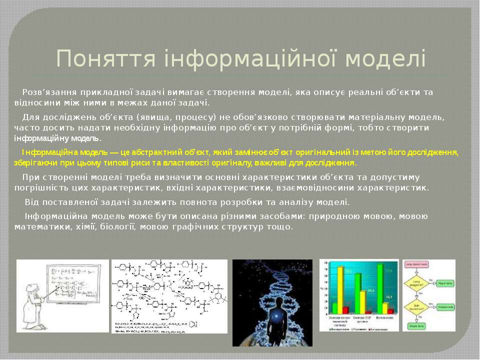 Поняття інформаційної моделі Розв'язання прикладної задачі вимагає створення ...
