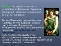 Пам'ять (від грецьк. – mnema) – це здатність до фіксування, зберігання, відтв...