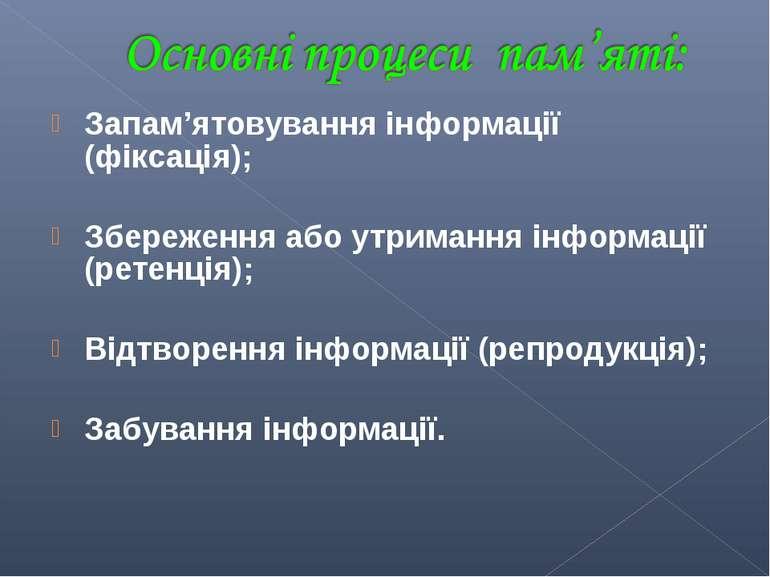 Запам'ятовування інформації (фіксація); Збереження або утримання інформації (...