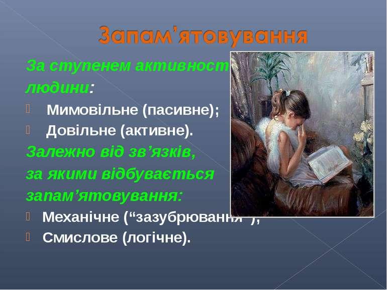 За ступенем активності людини: Мимовільне (пасивне); Довільне (активне). Зале...