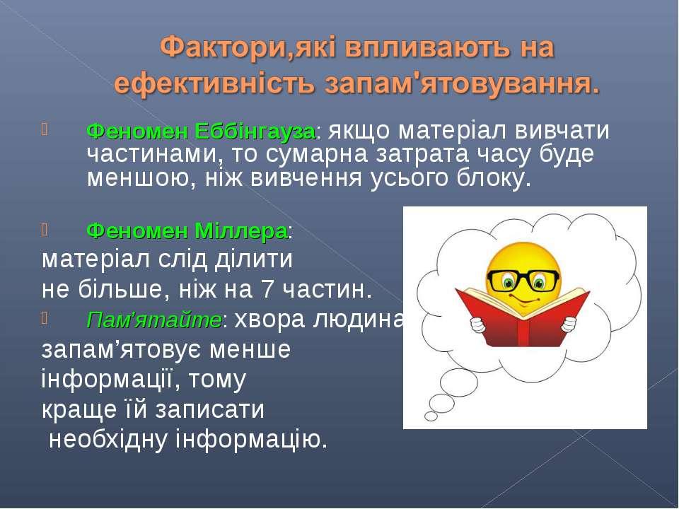 Феномен Еббінгауза: якщо матеріал вивчати частинами, то сумарна затрата часу ...