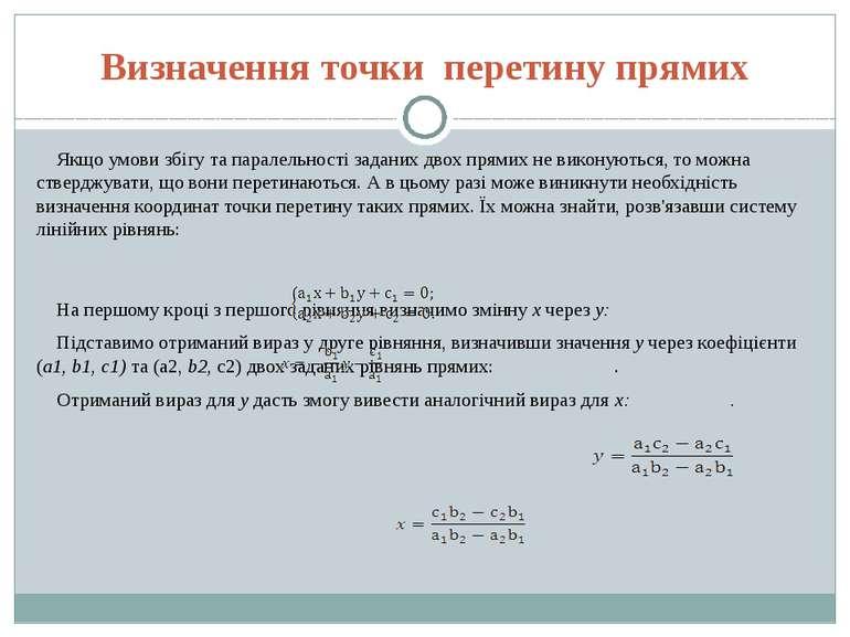 Визначення точки перетину прямих Якщо умови збігу та паралельності заданих дв...