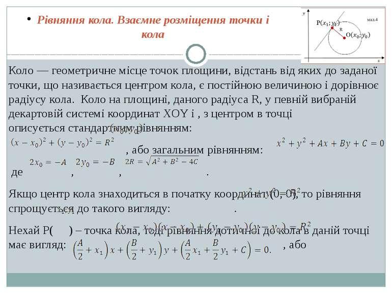 Рівняння кола. Взаємне розміщення точки і кола Коло — геометричне місце точок...