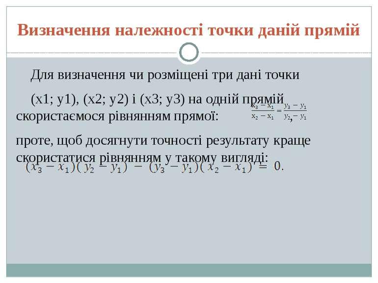 Визначення належності точки даній прямій Для визначення чи розміщені три дані...