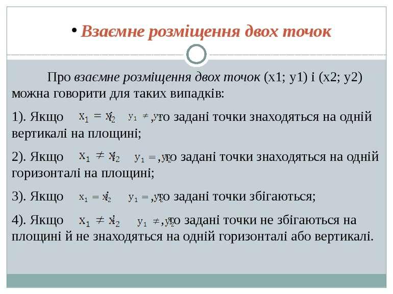 Взаємне розміщення двох точок Про взаємне розміщення двох точок (x1; y1) і (х...