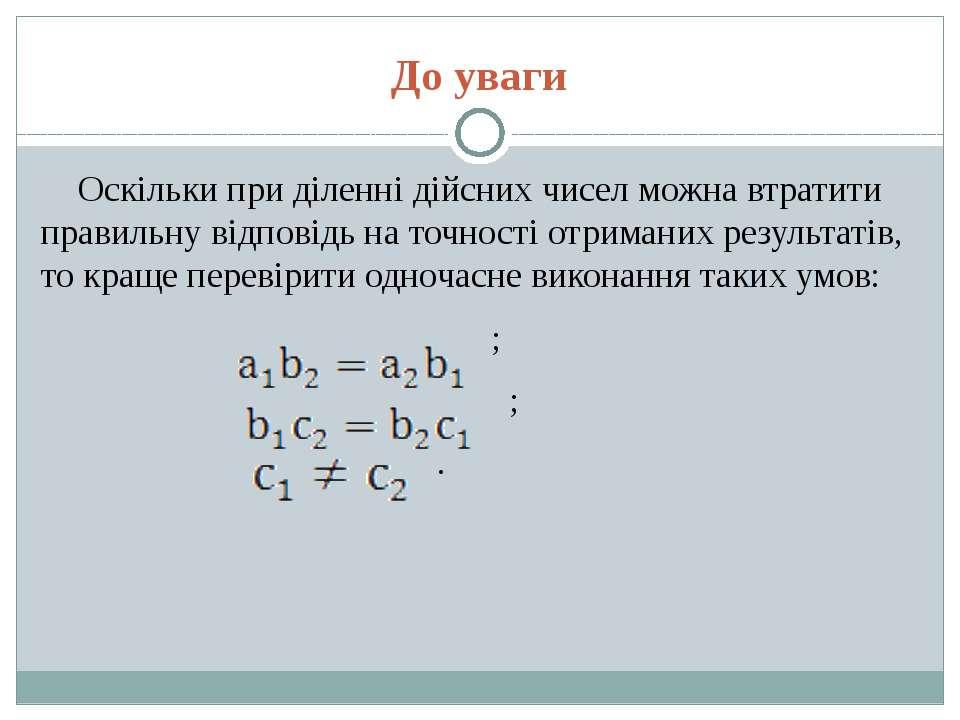 До уваги Оскільки при діленні дійсних чисел можна втратити правильну відповід...