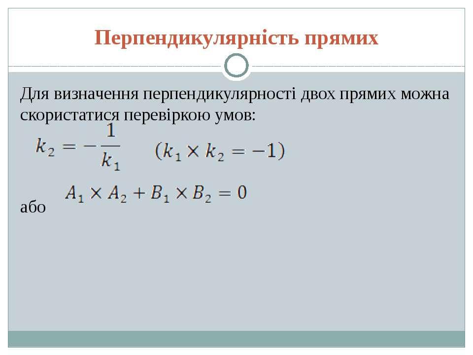 Перпендикулярність прямих Для визначення перпендикулярності двох прямих можна...