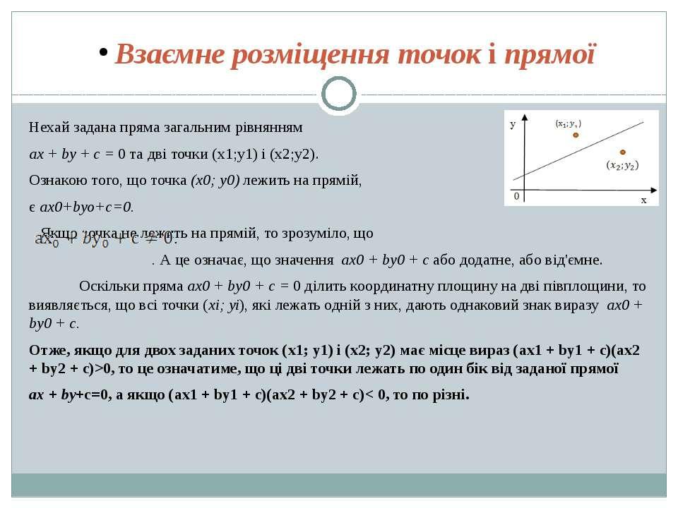Взаємне розміщення точок і прямої Нехай задана пряма загальним рівнянням ах +...