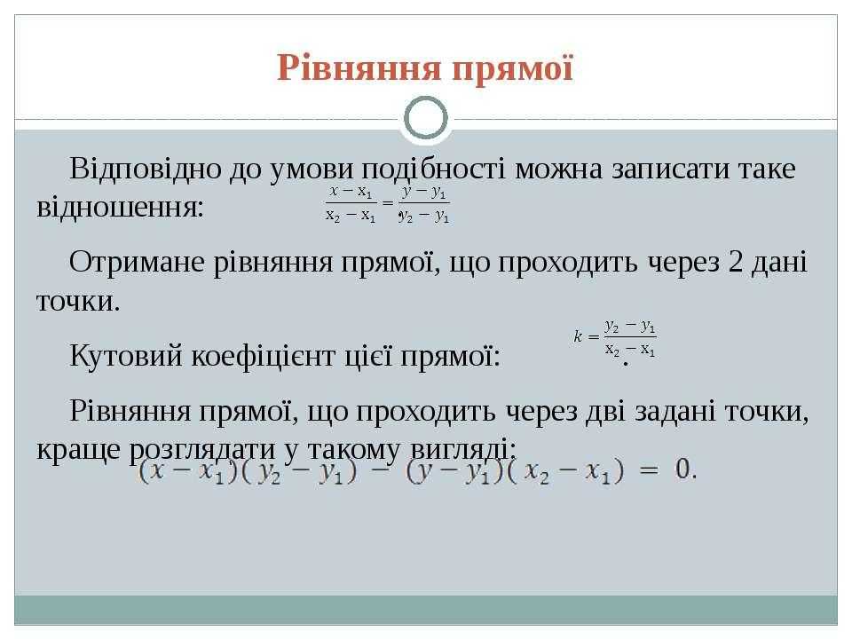 Рівняння прямої Відповідно до умови подібності можна записати таке відношення...