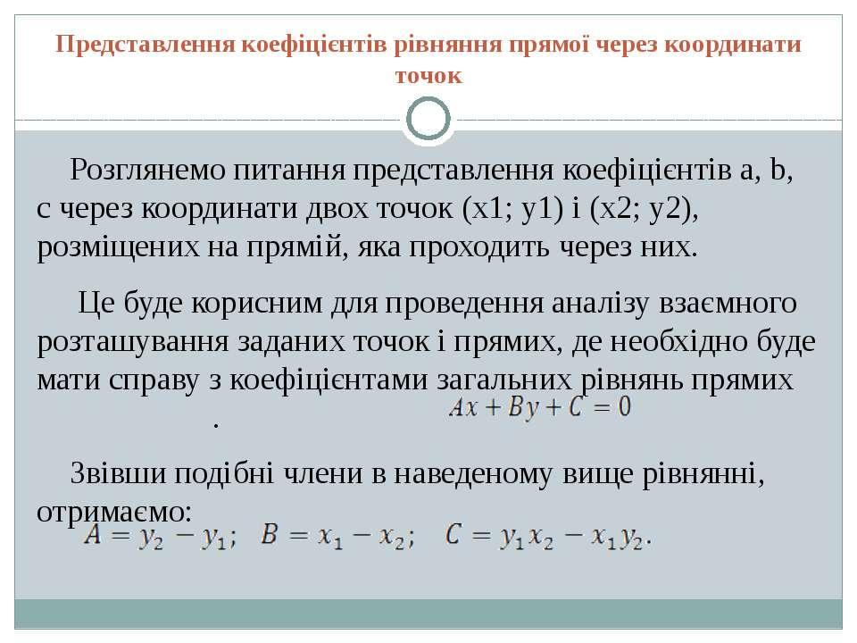 Представлення коефіцієнтів рівняння прямої через координати точок Розглянемо ...