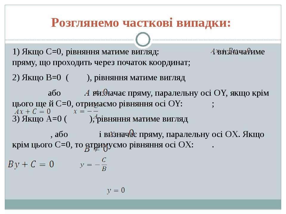 Розглянемо часткові випадки: 1) Якщо С=0, рівняння матиме вигляд: і визначати...