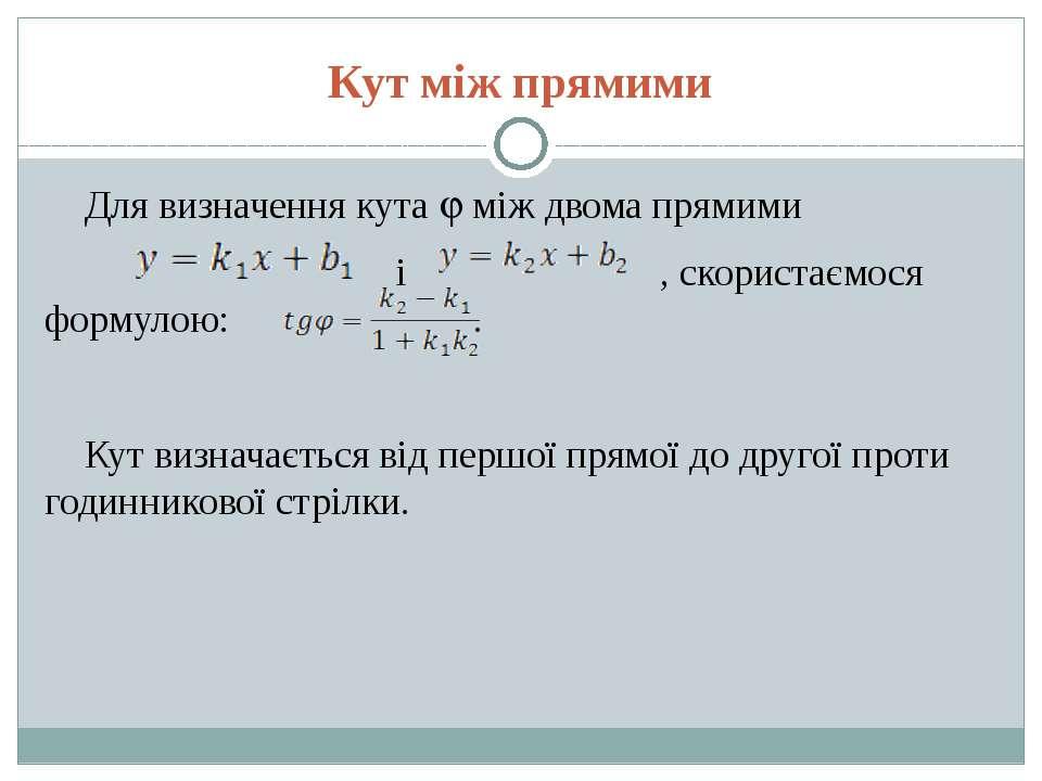 Кут між прямими Для визначення кута між двома прямими і , скористаємося форму...