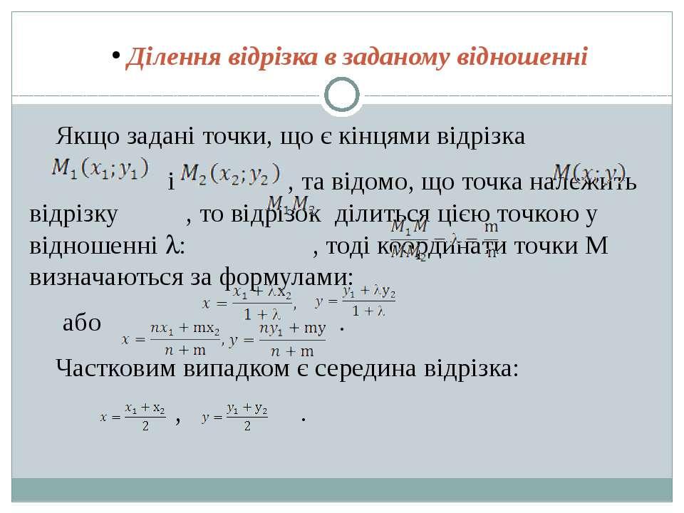 Ділення відрізка в заданому відношенні Якщо задані точки, що є кінцями відріз...