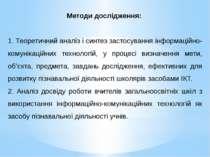 Методи дослідження: 1. Теоретичний аналіз і синтез застосування інформаційно-...