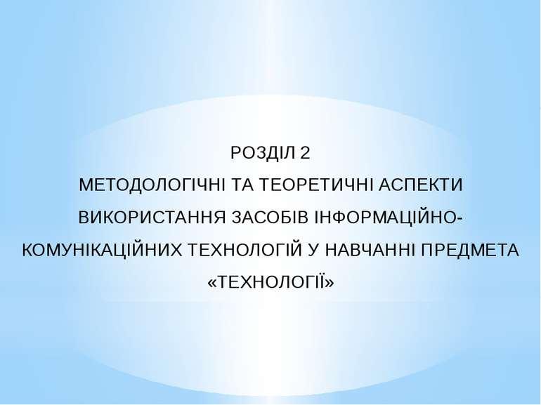 РОЗДІЛ 2 МЕТОДОЛОГІЧНІ ТА ТЕОРЕТИЧНІ АСПЕКТИ ВИКОРИСТАННЯ ЗАСОБІВ ІНФОРМАЦІЙН...
