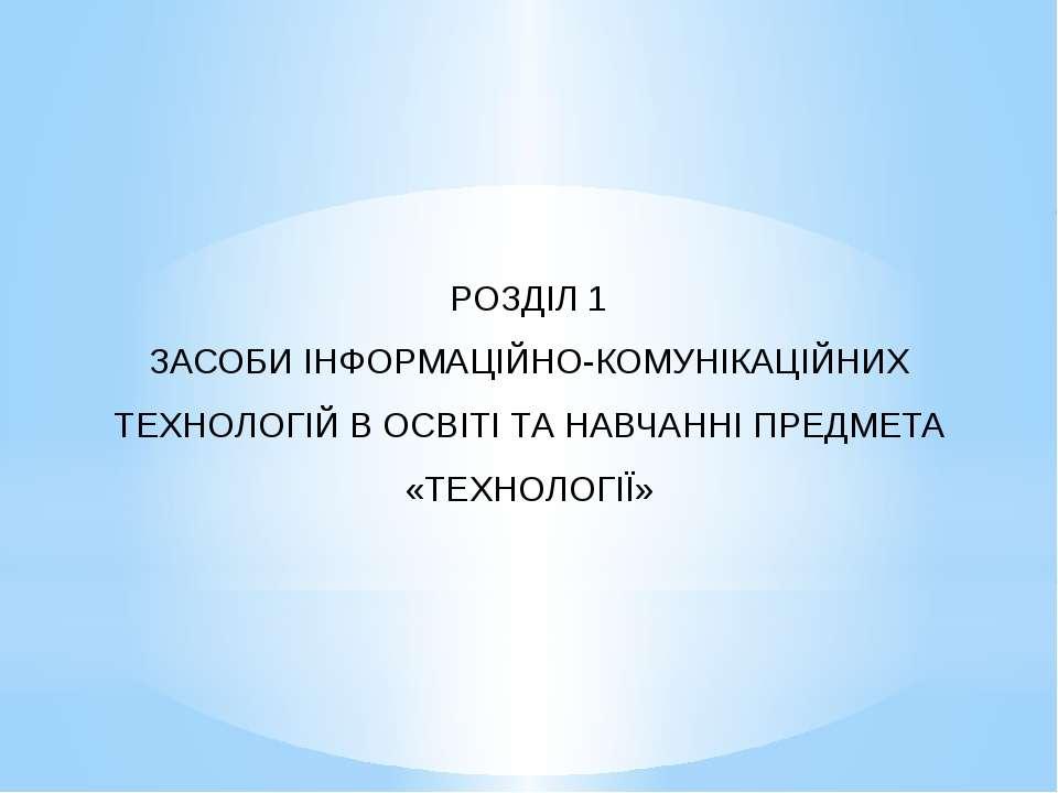 РОЗДІЛ 1 ЗАСОБИ ІНФОРМАЦІЙНО-КОМУНІКАЦІЙНИХ ТЕХНОЛОГІЙ В ОСВІТІ ТА НАВЧАННІ П...