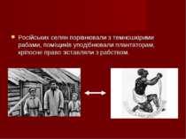 Російських селян порівнювали з темношкірими рабами, поміщиків уподібнювали пл...