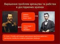 Вирішення проблем кріпацтва та рабства в досліджених країнах Авраам Лінкольн ...