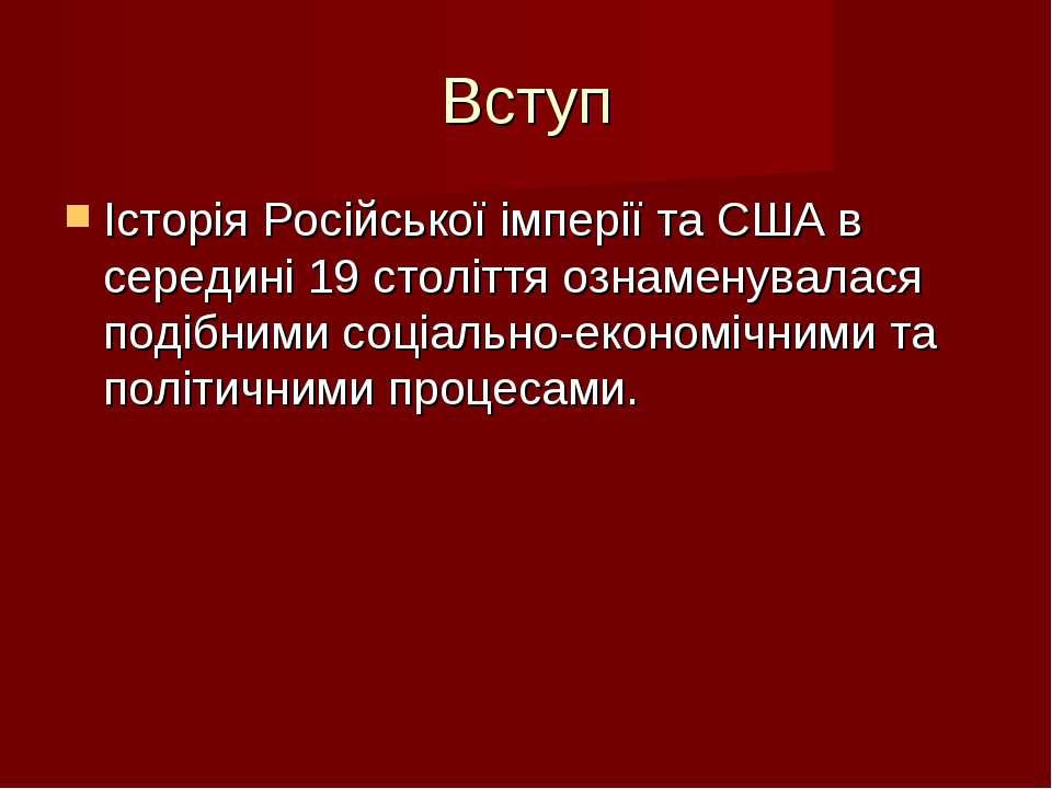 Вступ Історія Російської імперії та США в середині 19 століття ознаменувалася...