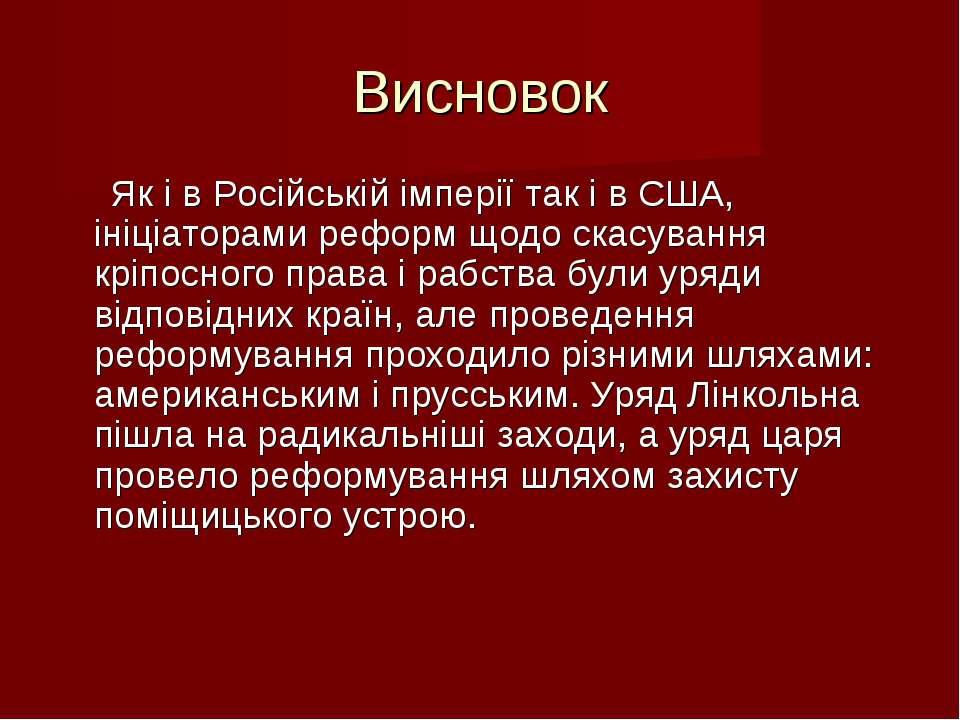 Висновок Як і в Російській імперії так і в США, ініціаторами реформ щодо скас...