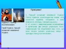 Перевірочний варіант Каденю кЛеоні дКостянти нович ГеройУкраїни, першийкосмон...