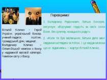 Перевірочний варіант ВіталійКличко − Герой України, український боксер, учени...
