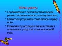 Мета уроку: Ознайомлення з особливостями будови речень із прямою мовою,інтона...
