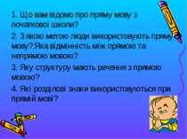 1. Що вам відомо про пряму мову з початкової школи? 2. З якою метою люди вико...