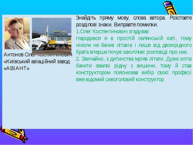 1 група АнтоновОлег Костянтинович «Київський авіаційний завод «АВІАНТ» Знайді...