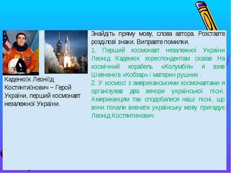 2 група Каденю кЛеоні дКостянти нович− Герой України, перший космонавт незале...