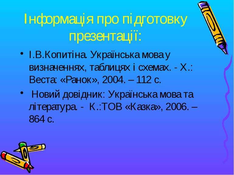 І.В.Копитіна. Українська мова у визначеннях, таблицях і схемах. - Х.: Веста: ...