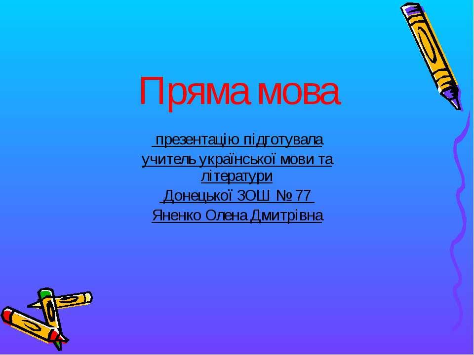 презентацію підготувала учитель української мови та літератури Донецької ЗОШ ...