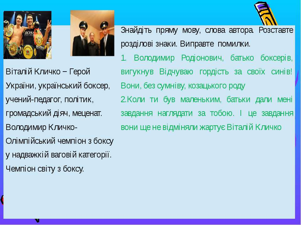 3 група ВіталійКличко − Герой України, український боксер, учений-педагог, по...