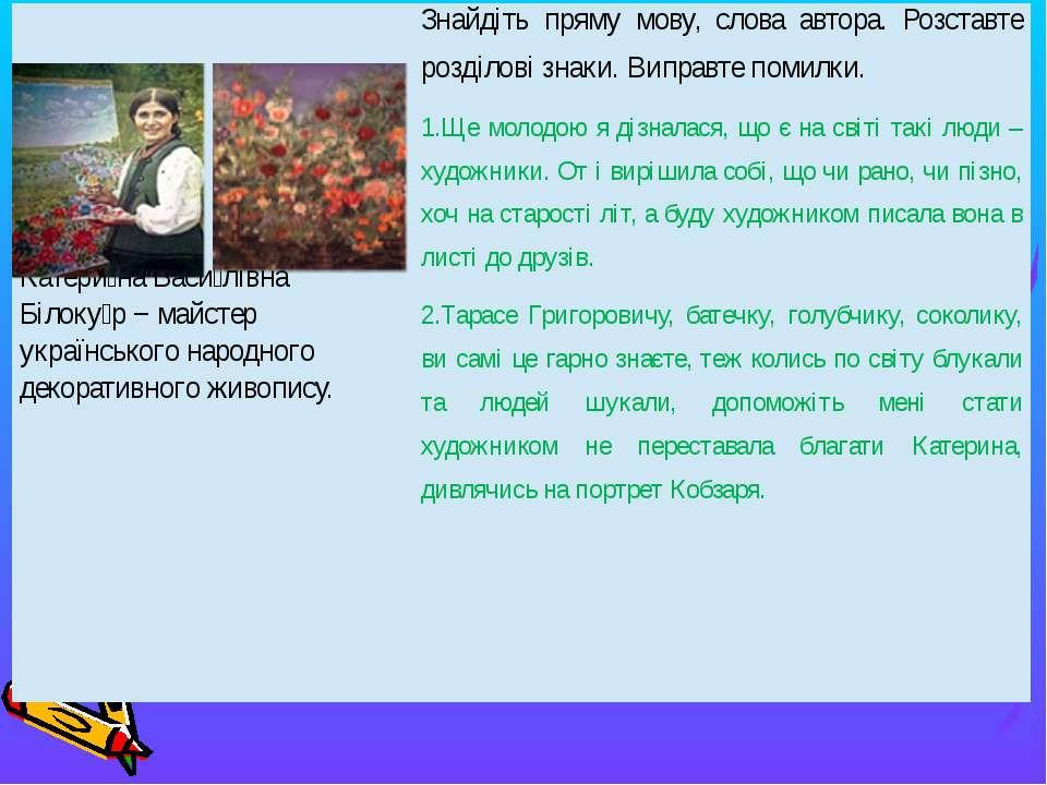 4 група Катери наВаси лівнаБілоку р− майстер українського народного декоратив...