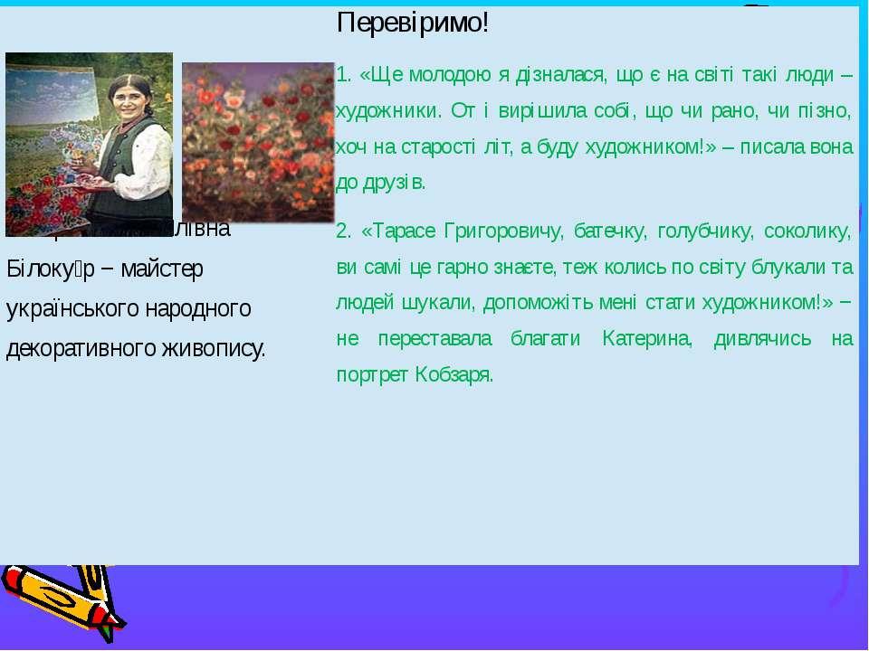 Перевірочний варіант Катери наВаси лівнаБілоку р− майстер українського народн...