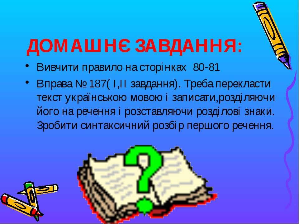 ДОМАШНЄ ЗАВДАННЯ: Вивчити правило на сторінках 80-81 Вправа № 187( І,ІІ завда...