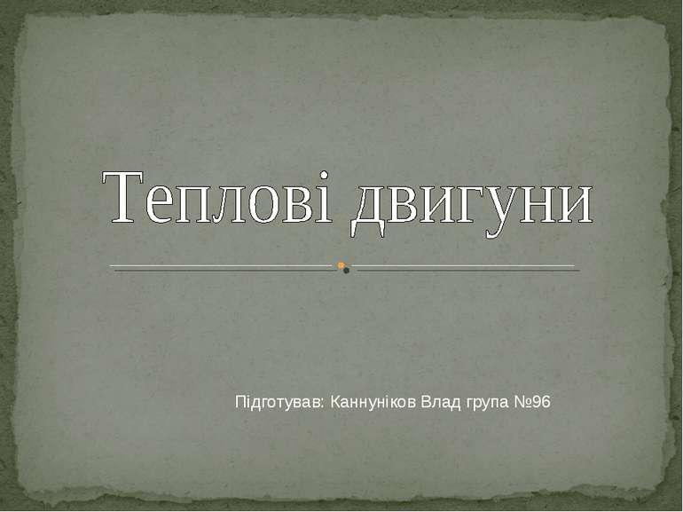 Підготував: Каннуніков Влад група №96