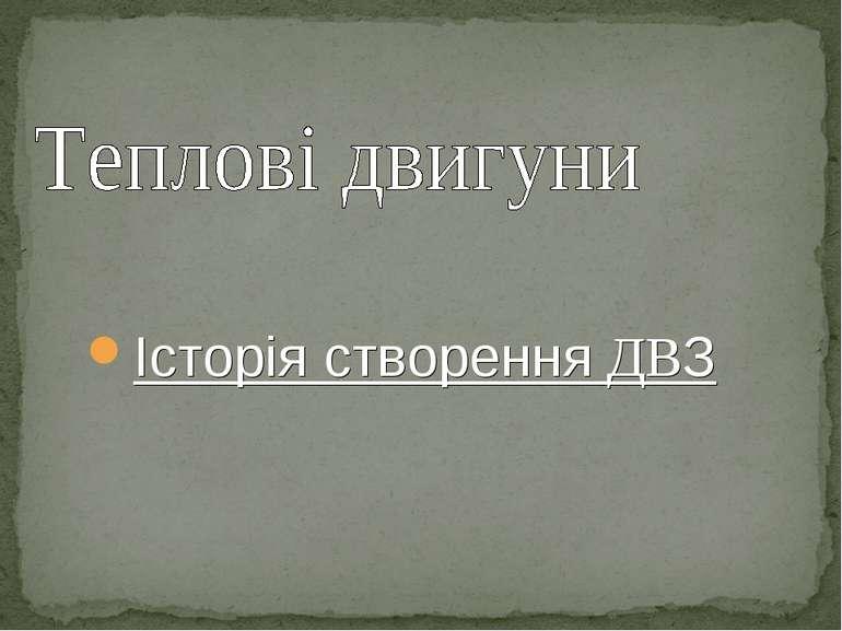Історія створення ДВЗ