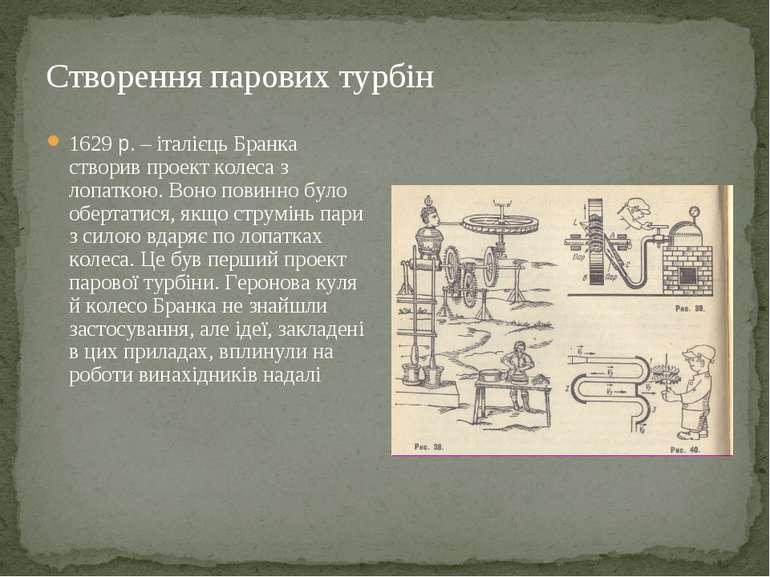 1629 р. – італієць Бранка створив проект колеса з лопаткою. Воно повинно було...